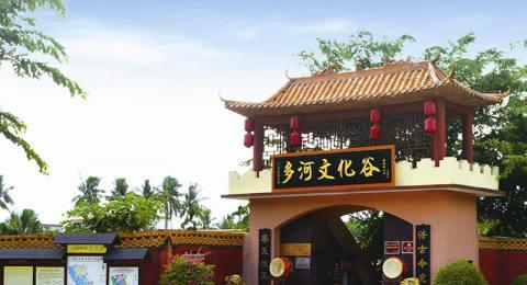 多河文化谷